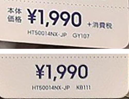 以前の値札では「本体価格+消費税」を表示していたが(上)、最近は金額表示だけになっていた(下)