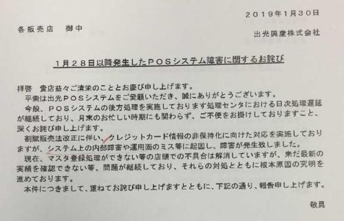 日経ビジネスが入手した「お詫び」文書