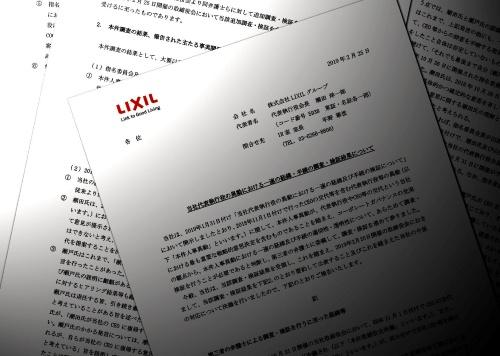 LIXILグループが公表した瀬戸欣哉氏の事実上の解任を巡る経緯に関する調査・検証結果の報告書の要約