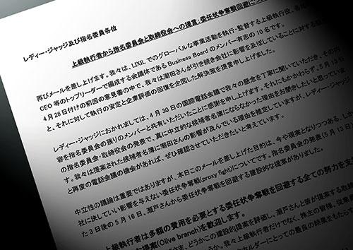 """上級幹部10人による""""意見書""""第2弾"""