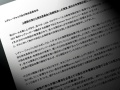 LIXIL幹部らが再び「意見書」、委任状争奪戦回避訴え