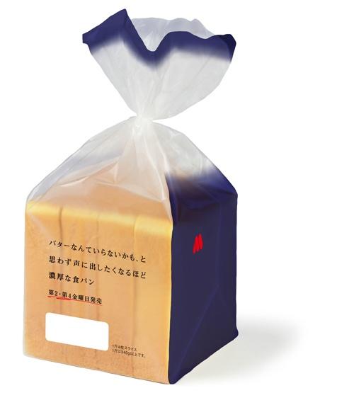 販売好調なモスフードサービスの「バターなんていらないかも、と思わず声に出したくなるほど濃厚な食パン」600円(税込み)