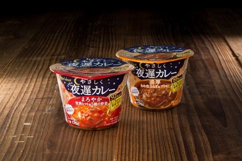 ハウス食品が2月に発売した「やさしく夜遅カレー」