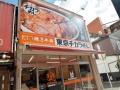 人気だったのに…東京チカラめし、100店→8店の裏事情