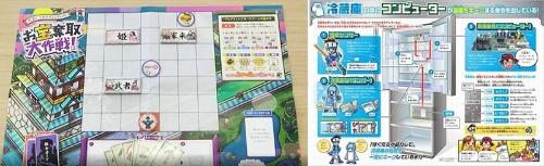 「かがく組」の教材例(一部)左:カードゲームの形で学ぶプログラミング教具 右:冷蔵庫の中のコンピュータについて紹介している3年生向け冊子の例