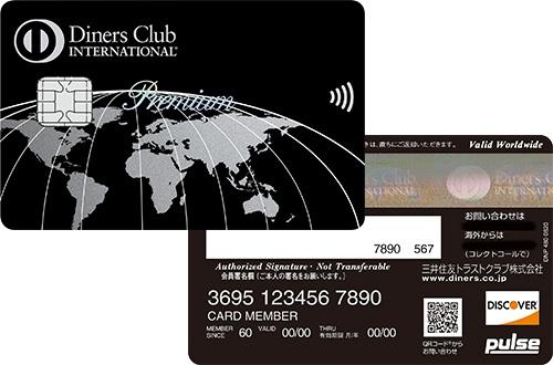 60周年を機にデザインを刷新したダイナースクラブカード(上)と、ダイナースクラブ プレミアムカード(下)。個人情報を裏面に記載し、表面はすっきりとしたスタイリッシュなデザインに