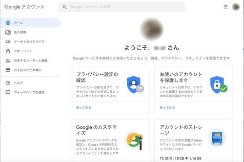 グーグルのアカウント情報のページ