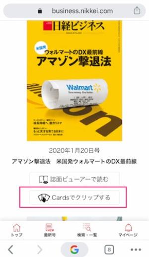 Cardsは土曜日に有料会員に配信している「最新号案内メール」や、トップページの「雑誌バックナンバー」などから利用できる。カードのアイコンが目印だ。
