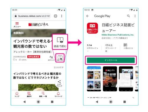スマホの場合、「日経ビジネス誌面ビューアー」アプリをインストールしていない状態で「誌面で読む」ボタンをタップすると、アプリのインストール画面が表示される。画面に従ってインストールしてから、ウェブブラウザーや日経ビジネスのアプリに戻って見たいページを誌面ビューアーで開く