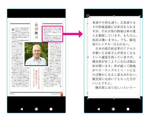 誌面ビューアーでは、本文をクリック(スマホなどではタップ)すると拡大表示で読みやすくなる