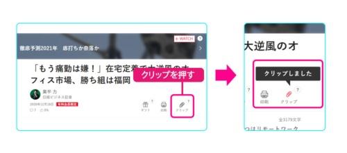 PCでは記事の上下に表示される「クリップ」ボタンを押すことで保存できる。保存後は、「クリップ」ボタンが「クリップ中」に変わる