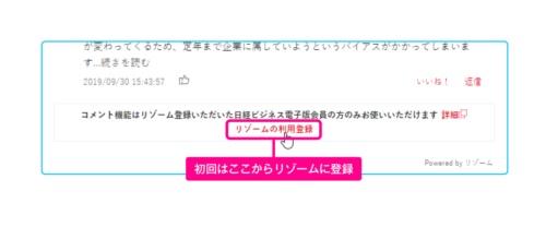 リゾームの登録が済んでいない場合、コメント欄の下にある「リゾームの利用登録」を押すと登録画面が表示される