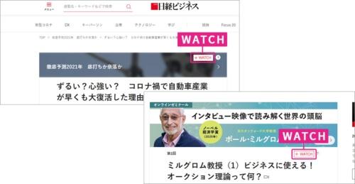 シリーズをWATCHするには、記事右上に表示される「WATCH」ボタンを押す