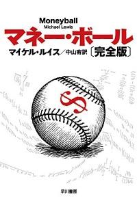 『マネー・ボール(完全版)』マイケル・ルイス著、中山 宥訳