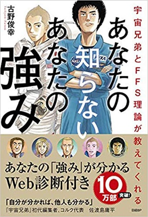 """『<a href=""""https://www.amazon.co.jp/dp/429610604X/"""" target=""""_blank"""" class=""""textColRed"""">宇宙兄弟とFFS理論が教えてくれる あなたの知らないあなたの強み</a>』"""