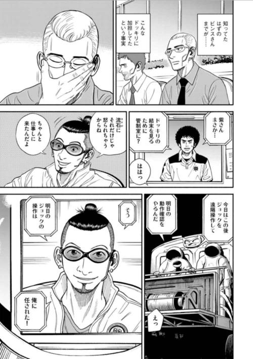 34巻#355「smile」