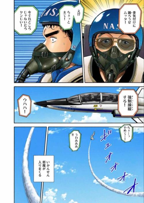 13巻#125「一流のパイロット」