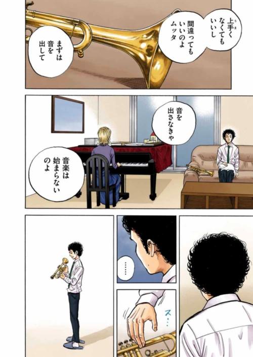 1巻#2「 俺の金ピカ」