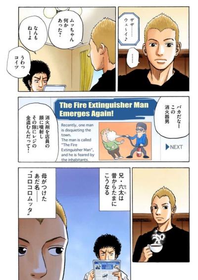 2巻#12「コロコロムッタ」