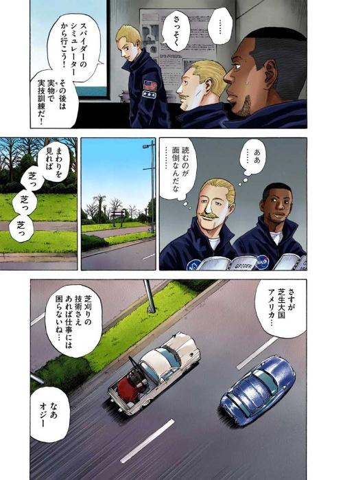 5巻#46「芝刈り男と砂掛け男」