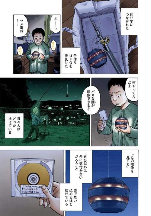 6巻#54「ドーハのきせき」