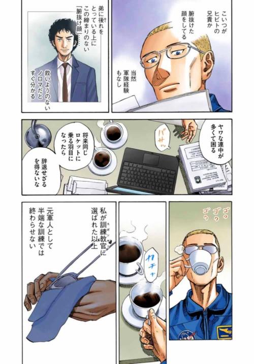 10巻#90「訓練教官」