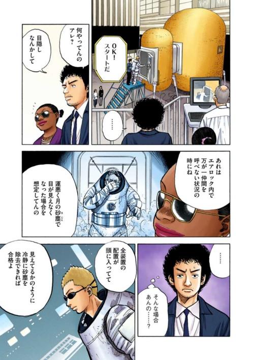 2巻#12 「コロコロムッタ」