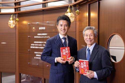 澤上氏と草刈氏が共同執筆した『金融バブル崩壊』
