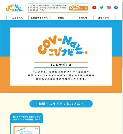"「<a href=""https://covnavi.jp/"" target=""_blank"" class=""textColRed"">こびナビ(COV-Nav)</a>」"