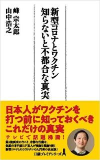 "『<a href=""https://www.amazon.co.jp/dp/4532264502/"" target=""_blank"" class=""textColRed"">新型コロナとワクチン 知らないと不都合な真実</a>』"