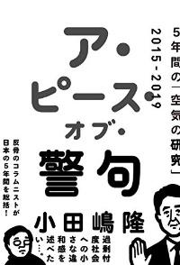 "『<a href=""https://www.amazon.co.jp/dp/4296105329/"" target=""_blank"">ア・ピース・オブ・警句 5年間の「空気の研究」2015-2019</a>』"