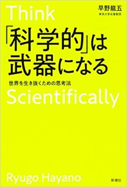 """『<a class=""""textColRed"""" href=""""https://www.amazon.co.jp/dp/4103538619"""" target=""""_blank"""">「科学的」は武器になる:世界を生き抜くための思考法</a>』"""