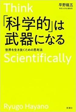 『「科学的」は武器になる 世界を生き抜くための思考法』
