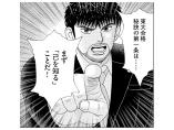 ドラマ「ドラゴン桜」監修者「偏差値50に効く勉強法はコレ!」