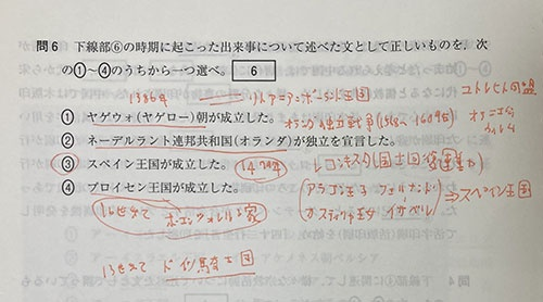 西岡さんが高校3年生のとき、センター試験の過去問の正解と解説を手書きで書き込んで自作した「教材」