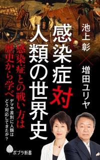 新型コロナの感染拡大が始まって間もない、今年4月28日に刊行された、池上氏と増田氏の共著『感染症対人類の世界史』。いわゆる「コロナ関連本」のなかで、最速で刊行されたもののうちの1冊