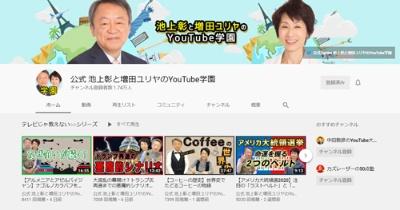 YouTubeチャンネル「池上彰と増田ユリヤのYouTube学園」