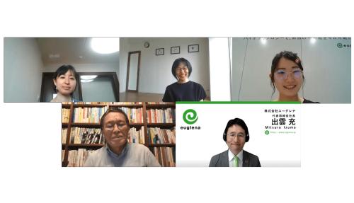 リモートで実施した対談には、ユーグレナ広報の山内さん(上段右)と、芦田さん(上段左)も同席した