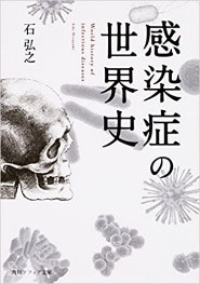 『感染症の世界史』 角川ソフィア文庫、石弘之(著)