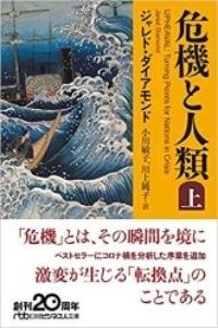 『危機と人類』 日経ビジネス人文庫、2020年、ジャレド・ダイアモンド(著)、小川敏子、川上純子(訳)