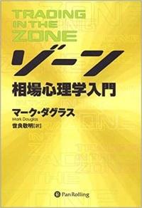 『ゾーン 相場心理学入門』マーク・ダグラス(著)、世良敬明(訳)、パンローリング、2002年