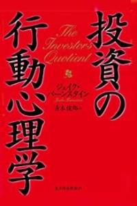『投資の行動心理学』ジェイク・バーンスタイン(著)、青木俊郎(訳)、東洋経済新報社、2003年
