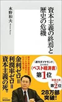 『資本主義の終焉と歴史の危機』水野和夫(著)、集英社新書、2014年
