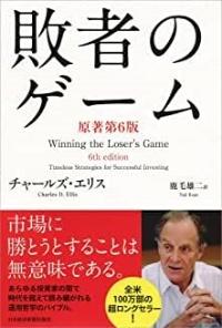 『敗者のゲーム 原著第6版』チャールズ・エリス(著)、鹿毛雄二(訳)、日本経済新聞出版、2015年