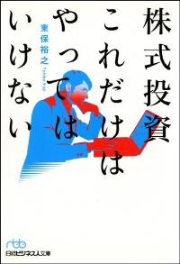 『株式投資これだけはやってはいけない』東保裕之(著)、日経ビジネス人文庫、2006年