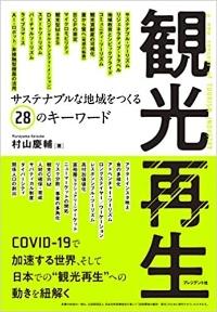 『観光再生』村山慶輔(著)、プレジデント社、2020年