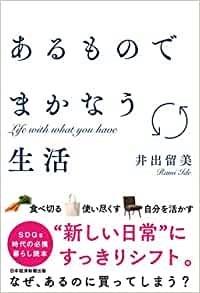 『あるものでまかなう生活』井出留美(著)、日本経済新聞出版、2020年