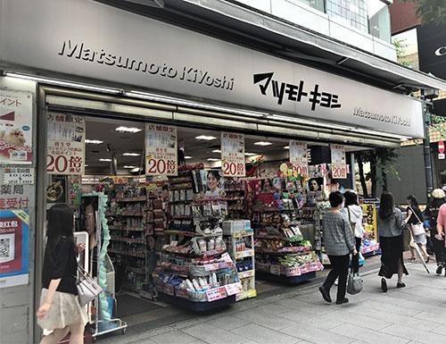 マツモトキヨシHDは売上高に占める免税比率が高い(東京・中央、2019年6月撮影)