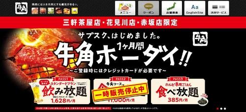 牛角は1月7日、「焼肉食べ放題PASS」の販売を終了した