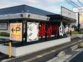 10カ月連続で既存店前年割れの串カツ田中、ロードサイド拡大の賭け